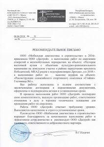 """Отзыв ООО """"Мобильная диагностика в строительстве"""""""