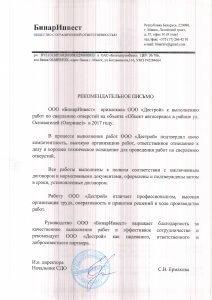 """Отзыв ООО """"Бинар Инвест"""""""