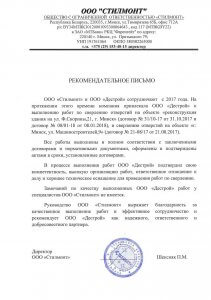 "отзыв ООО ""Стилмонт"""